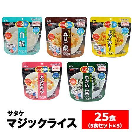 アルファ米 人気ベスト25袋セット  マジックライス サタケ(ドライカレー、五目御飯、エビピラフ、わかめご飯、白米)