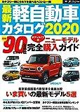 最新 軽自動車 カタログ 2020 (モーターファン別冊) 画像