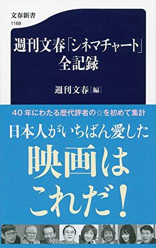 週刊文春「シネマチャート」全記録 (文春新書)