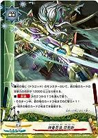 バディファイト S-CBT01/0014 神竜忍法 閃影斬 (ガチレア) クライマックスブースター 第1弾 ゴールデンガルガ
