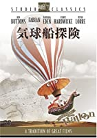気球船探険 スタジオ・クラシック・シリーズ [DVD]