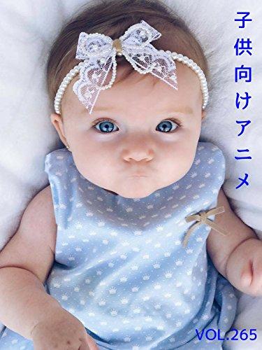 子供向けアニメ VOL. 265