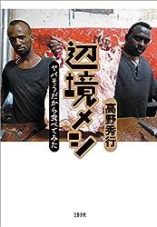辺境メシ ヤバそうだから食べてみた (文春e-book)