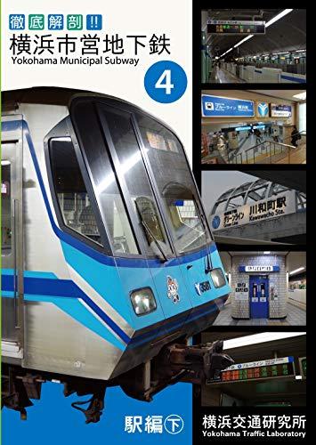 徹底解剖!! 横浜市営地下鉄(4) 駅編�
