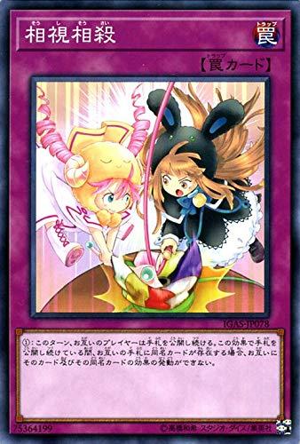 遊戯王カード 相視相殺(ノーマル) イグニッション・アサルト(IGAS) | 通常罠 ノーマル