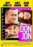 ドン・ジョン[DVD]