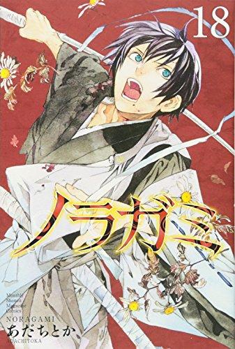 ノラガミ(18) (講談社コミックス月刊マガジン)