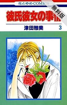 彼氏彼女の事情【期間限定無料版】 3 (花とゆめコミックス)