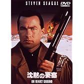 沈黙の要塞 [DVD]