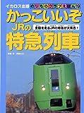 かっこいいぞJRの特急列車 (のりものクラブえほん19)