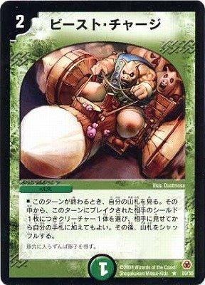 デュエルマスターズ/DM-05/20/R/ビースト・チャージ