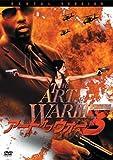 アート・オブ・ウォー3[DVD]