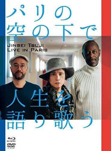 パリの空の下で人生を語り歌う  Jinsei Tsuji live in Paris  [Blu-ray]