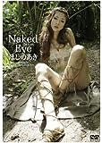 Naked Eye ORIGIN ほしのあき [DVD]