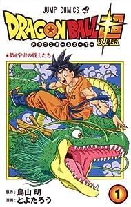 ドラゴンボール超 1 (ジャンプコミックス)