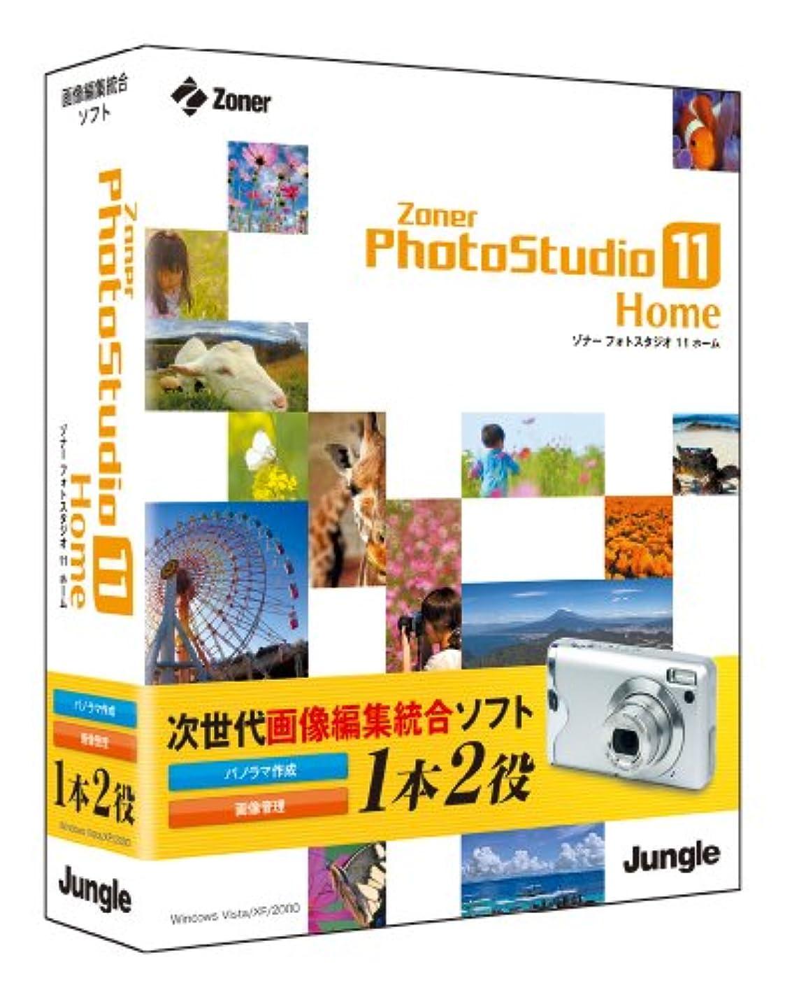 エミュレーションスノーケル悩むZoner PhotoStudio 11 Home