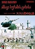 『スラム砦の伝説』<HDリマスター>[DVD]