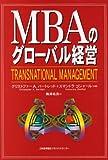 MBAのグローバル経営