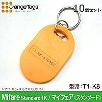 マイフェア キーホルダ(プラスチック)型 ICタグ(Mifare 1K, マイフェアスタンダード) 業務用, T1-K8(10個)