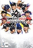「プロ野球スピリッツ2013 公式パーフェクトガイド」の画像