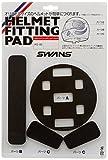 SWANS(スワンズ) ヘルメットフィッティング調整パッド ブラック  [ 品番 ] AG-60