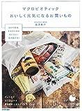 マクロビオティック おいしく元気になるお買いもの ~きょうからはじめられる厳選食材と道具ガイド&レシピ (COMODOライフブック)