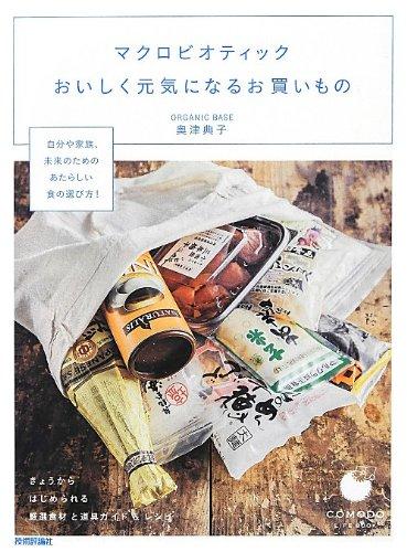 マクロビオティック おいしく元気になるお買いもの ~きょうからはじめられる厳選食材と道具ガイド&レシピ (COMODOライフブック)の詳細を見る