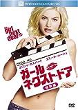 ガール・ネクスト・ドア (特別編) (ベストヒット・セレクション) [DVD]
