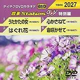 テイチクDVDカラオケ 音多Station W(特別編)[TBKK-2027][DVD]