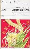 天駆ける光龍の召喚―夢幻不思議草紙・七宝綺譚(3) (ウィングス・ノヴェルス)