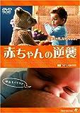 赤ちゃんの逆襲 [DVD]