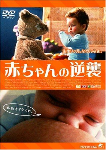 赤ちゃんの逆襲 [DVD]の詳細を見る