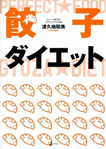 餃子ダイエット