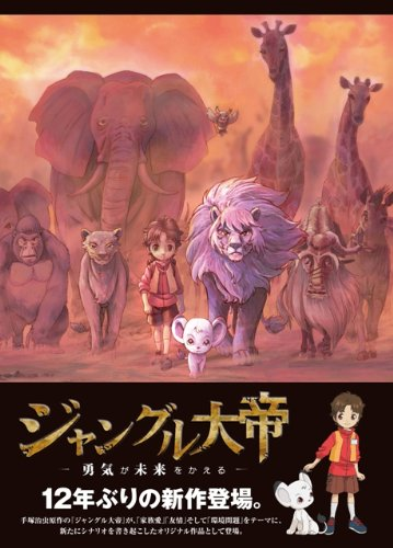 ジャングル大帝 勇気が未来をかえる(2009)