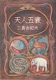天人五衰 (1971年)