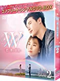 W -君と僕の世界- BOX2 (全2BOX) (コンプリート・シンプルDVD-BOX5,000円シリーズ) (期間限定生産) 画像