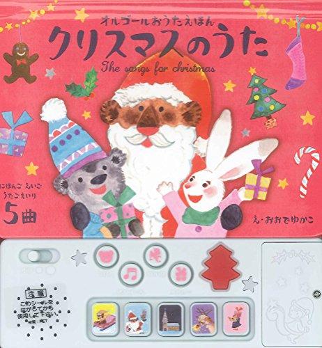 クリスマスのうた―オルゴールおうたえほん