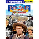 ジョン・ウェイン 西部劇コレクション DVD10枚組 BCP-055