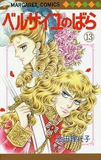ベルサイユのばら 13 (マーガレットコミックス)