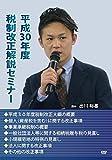 平成30年度税制改正解説セミナー (セミナー教材無料配付) [DVD]