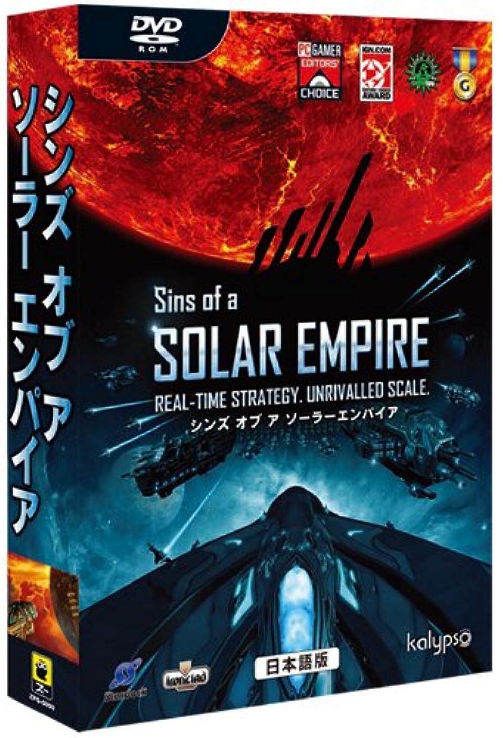 敬意センター通知するシンズ オブ ア ソーラーエンパイア 日本語版