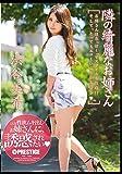 隣の綺麗なお姉さん [DVD]