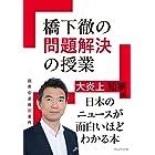 橋下徹の問題解決の授業 大炎上知事編