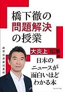 橋下徹 (著)(6)新品: ¥ 1,620ポイント:49pt (3%)20点の新品/中古品を見る:¥ 1,045より
