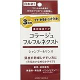 コラージュフルフル ネクストトライアルセット うるおいなめらかタイプ (3日分) 10mLX3包 (医薬部外品)