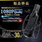 超小型カメラ スパイカメラ 1080P 1200万画素 隠しカメラ クリップペン型 5.5時間連続稼働 充電しながら録画可能 ウェアラブル TVOUT 32GB対応 画像