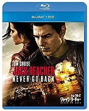 ジャック・リーチャー NEVER GO BACK ブルーレイ+DVDセット [Blu-ray]