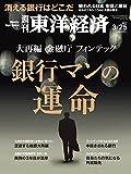 週刊東洋経済 2017年3/25号 [雑誌](大再編、金融庁、フィンテック 銀行マンの運命)