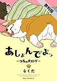 あしょんでよッ ~うちの犬ログ~ 1【期間限定 無料お試し版】 (MFC ジーンピクシブシリーズ)