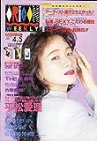 オリコン・ウィークリー 1993年4月5日号 通巻698号
